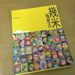 幾米《履歷表》,2004年出版
