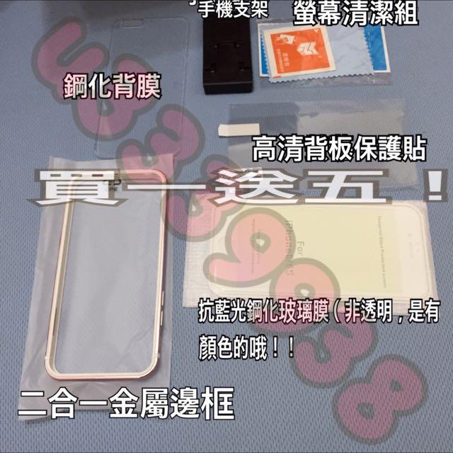 現貨十組,買一殼送五配件!六合一全配只要299!360度保護 iPhone 6/6s 6+/6s+ 4.7 5.5 金屬邊框外殼手機殼 裸機感 簡約薄透感 堅固耐摔 清潔組 鋼化玻璃膜 手機支架