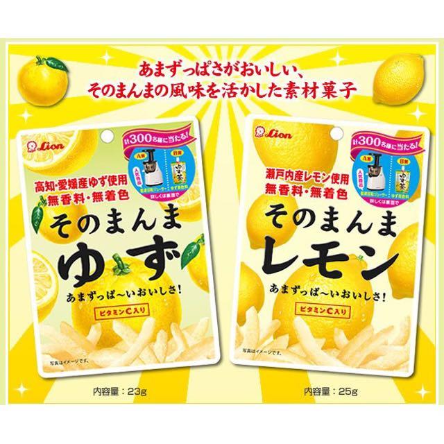 日本檸檬皮 柚子皮