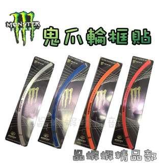晶蝦蝦 Monster energy 鬼爪 輪框貼 10吋 12吋 輪框 輪框貼 輪寬貼 輪圈貼 非反光貼 超5 勁戰
