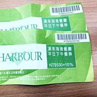 漢來海港下午茶卷兩張