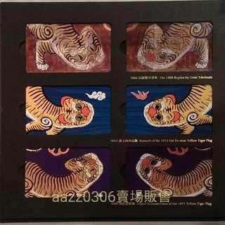🚚 [限量]國寶悠遊卡──臺灣民主國藍地黃虎旗悠遊卡精裝版