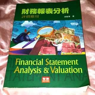 🔥二手☄財務報表分析 評價應用☄