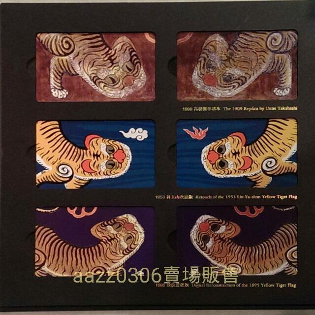 [限量]國寶悠遊卡──臺灣民主國藍地黃虎旗悠遊卡精裝版