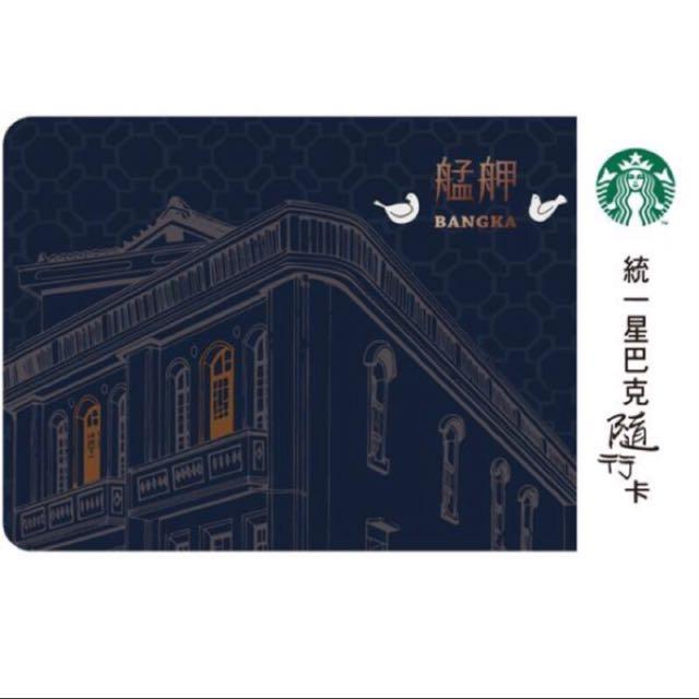 星巴克 Starbucks 艋舺 隨行卡