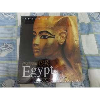 (全新未拆價錢可小議)世界古文明之旅 法老守護的埃及
