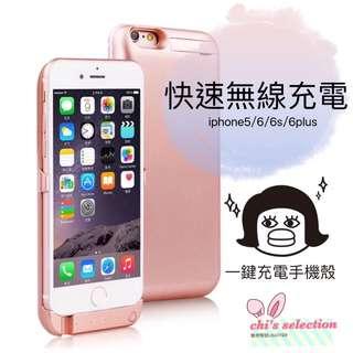 iphone 6s/plus無線充電手機殼 10000mAH大容量 充電寶