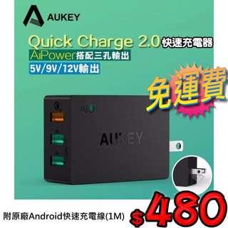 【有機殿】免運 Aukey Quick Charge QC2.0 快充 3孔 三孔USB 旅充 快速充電器 高速充電器