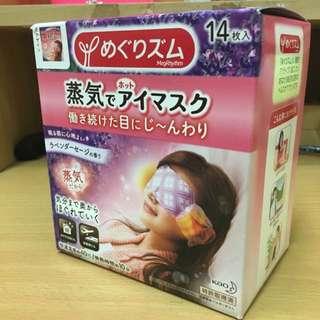 日本原裝~《KAO 花王》 薰衣草蒸氣眼罩14枚