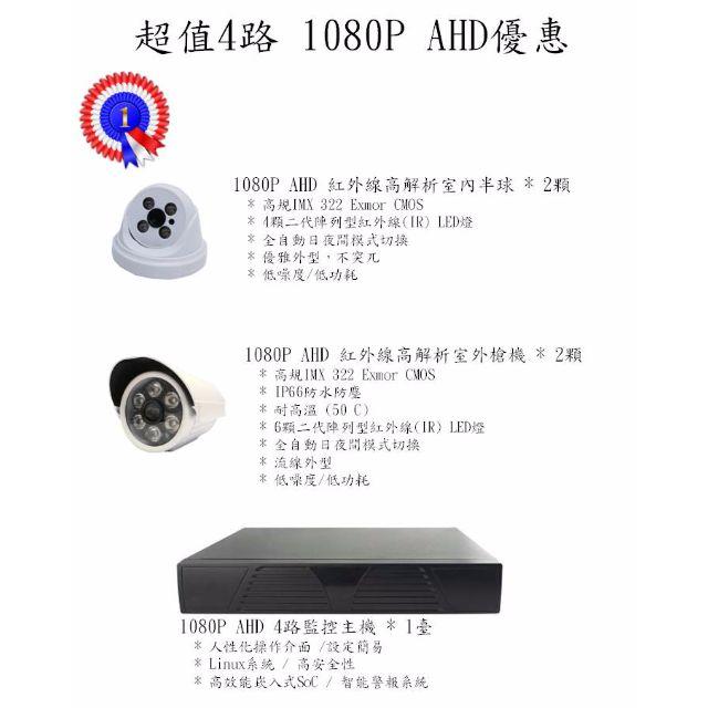 1080P AHD 4路監控攝影機&主機