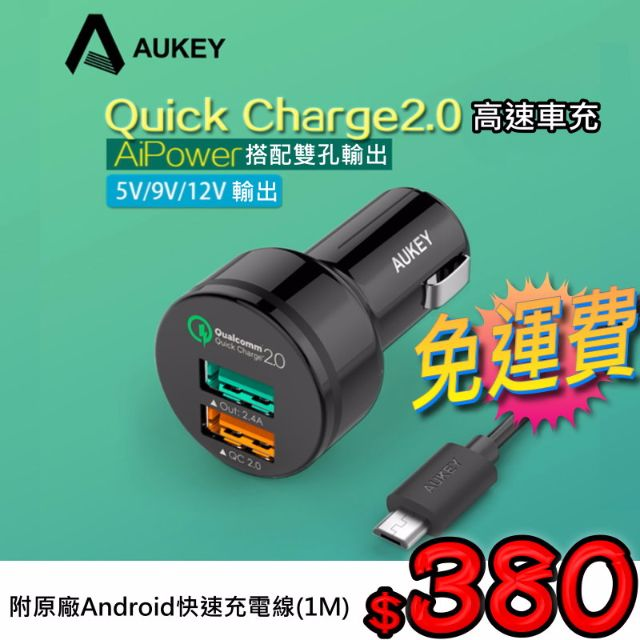 【有機殿】免運費 Aukey Quick Charge QC2.0 快充 雙孔 USB 車充 車用快速充電器