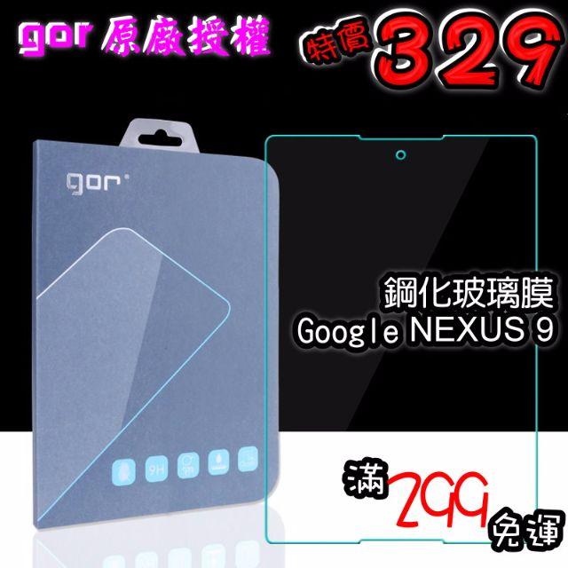 【有機殿】免運 GOR 9H 鋼化玻璃貼 保護貼 Google NEXUS 9 谷歌 平板 保貼 免運