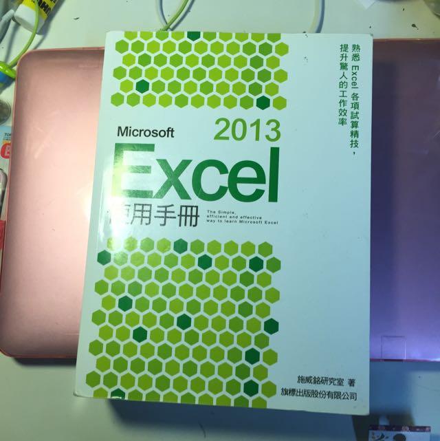 Microsoft Excel 2013使用手冊