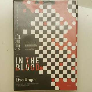 #一本只要一百元 《血棋局》   by    麗莎·昂格爾