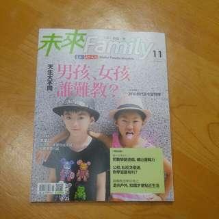未來家庭2016年5月號