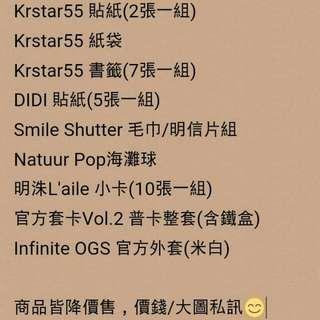 Infinite 周邊 小卡 收藏卡 毛巾 貼紙 外套 韓站