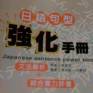 ✌日語句型強化手冊✌