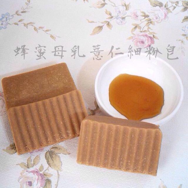 手作 蜂蜜母乳薏仁細粉皂