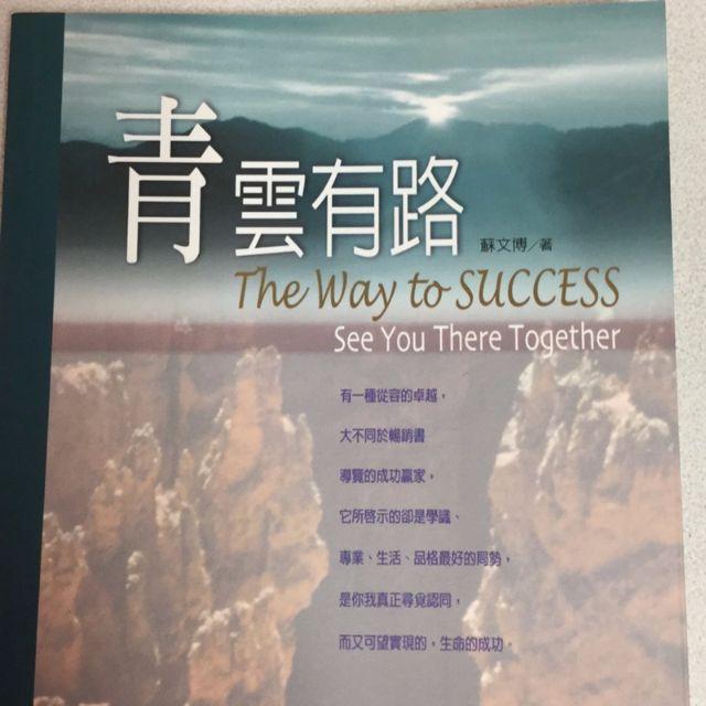 The Way to Success青雲有路