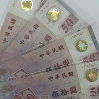 4張紀念伍拾圓塑膠紙鈔(全新無折含套卡)