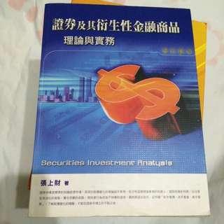 證券及其衍生性金融商品 理論與實務