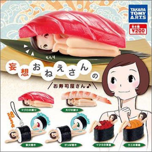 妄想姐姐壽司扭蛋~招牌鮪魚壽司啊