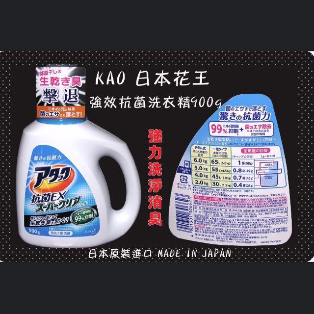 現貨👍 KAO 日本花王 - 強效抗菌洗衣精900g 《日本原裝進口》