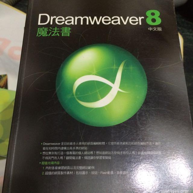Dreamweaver8中文版