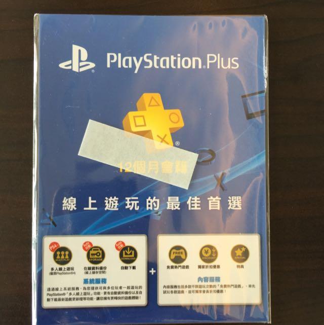 PlayStation 12個月會籍 (只有一張)