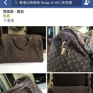 LV Bag 交換