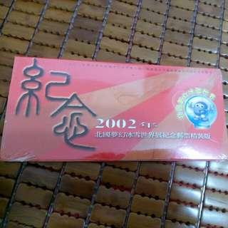 999純金紀念郵票