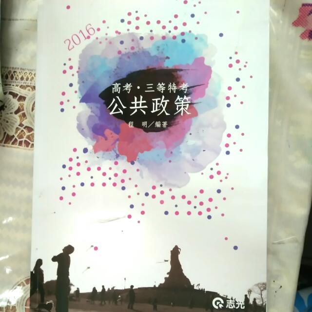 (保留中)2016 高考 公共政策 程明