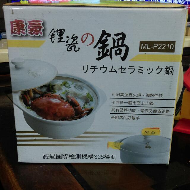 全新 康豪 鋰瓷鍋