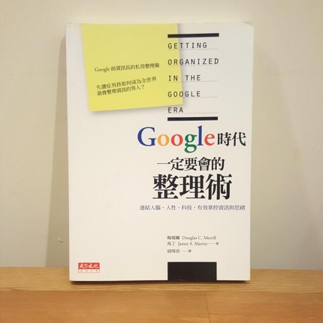 【二手書免運】Google 時代一定要會的整理術