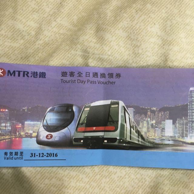 MTR港鐵1日全日通