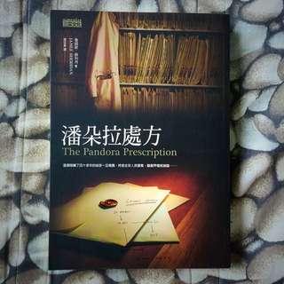 暢銷小說第一名💖潘朵拉處方(寄賣品)