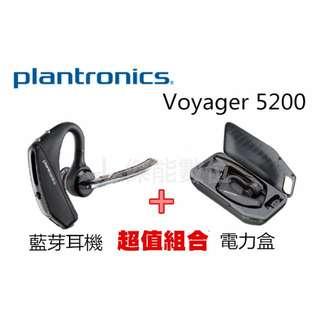 Plantronics 繽特力 Voyager 5200 藍芽耳機+電力盒 組合優惠 抗噪 支援中文語音 原廠公司貨 保固一年