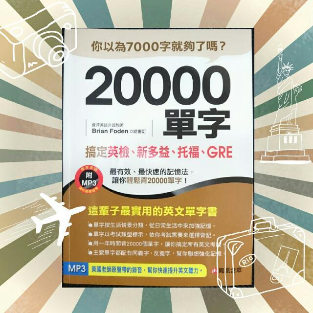 20000單字,搞定英檢、新多益、托福、GRE(新版)(附MP3)