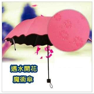 遇水開花 晴雨兩用摺疊傘
