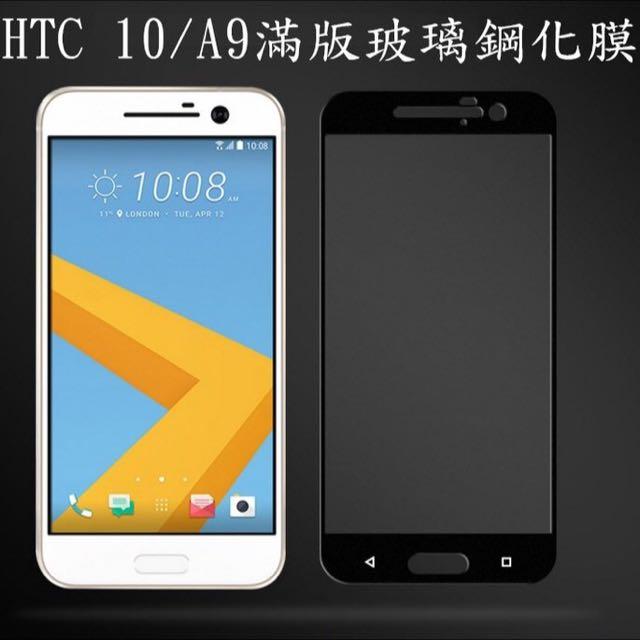 HTC A9 / HTC 10 M10 全貼合滿版 鋼化玻璃保護貼 螢幕貼 ~黑白金三色可選!