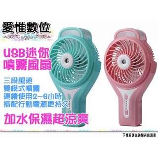 最新款 USB迷你隨身噴霧風扇 夏季聖品 加強保濕 外出必備 可搭配香氛精油