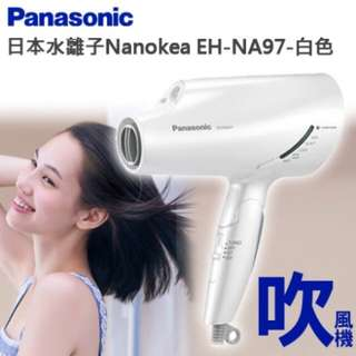 優惠價!Panasonic EH-NA97吹風機💕💕