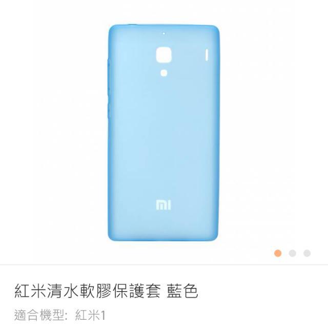 【92全新】紅米1 清水套 藍