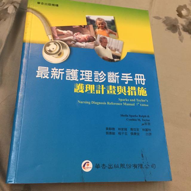 護理診斷手冊✨華杏出版