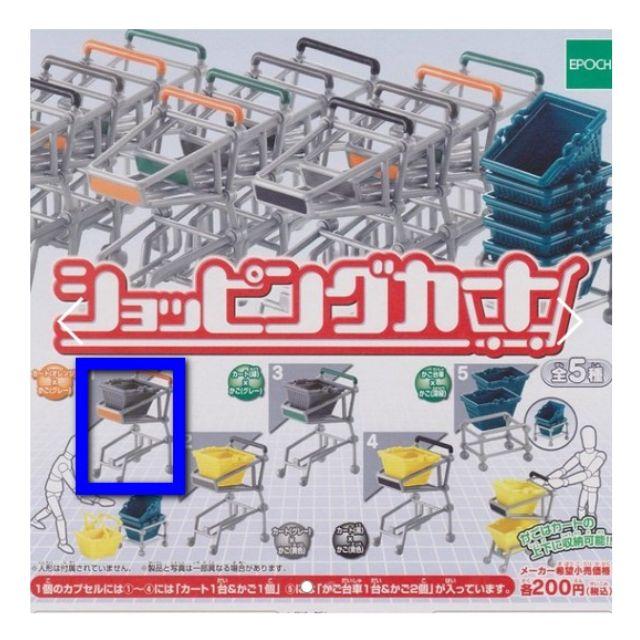 ♠ 扭蛋♠EPOCH -迷你購物籃&購物車-1號