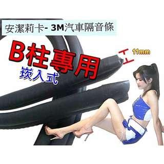 Angelica 汽車 B柱專用隔音條一對(通用型)80cm款 Ford Mazda Nissan Toyota Honda