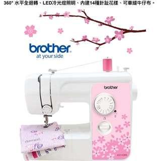 日本brother實用型縫紉機 AS-1430櫻花妹Sakura