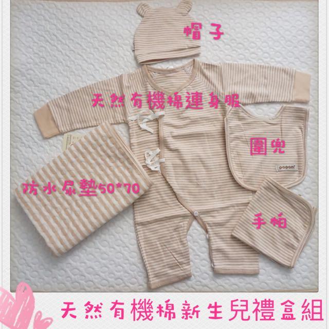 限量1組🎉天然有機棉新生兒禮盒