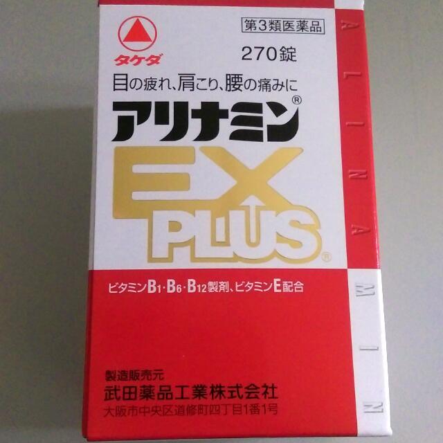 (免運)武田 合利他命 強效 EX PLUS 270錠(日本帶回)