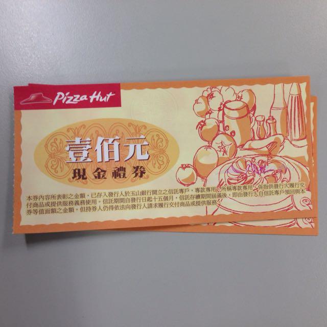 必勝客 Pizza Hot 現金禮券